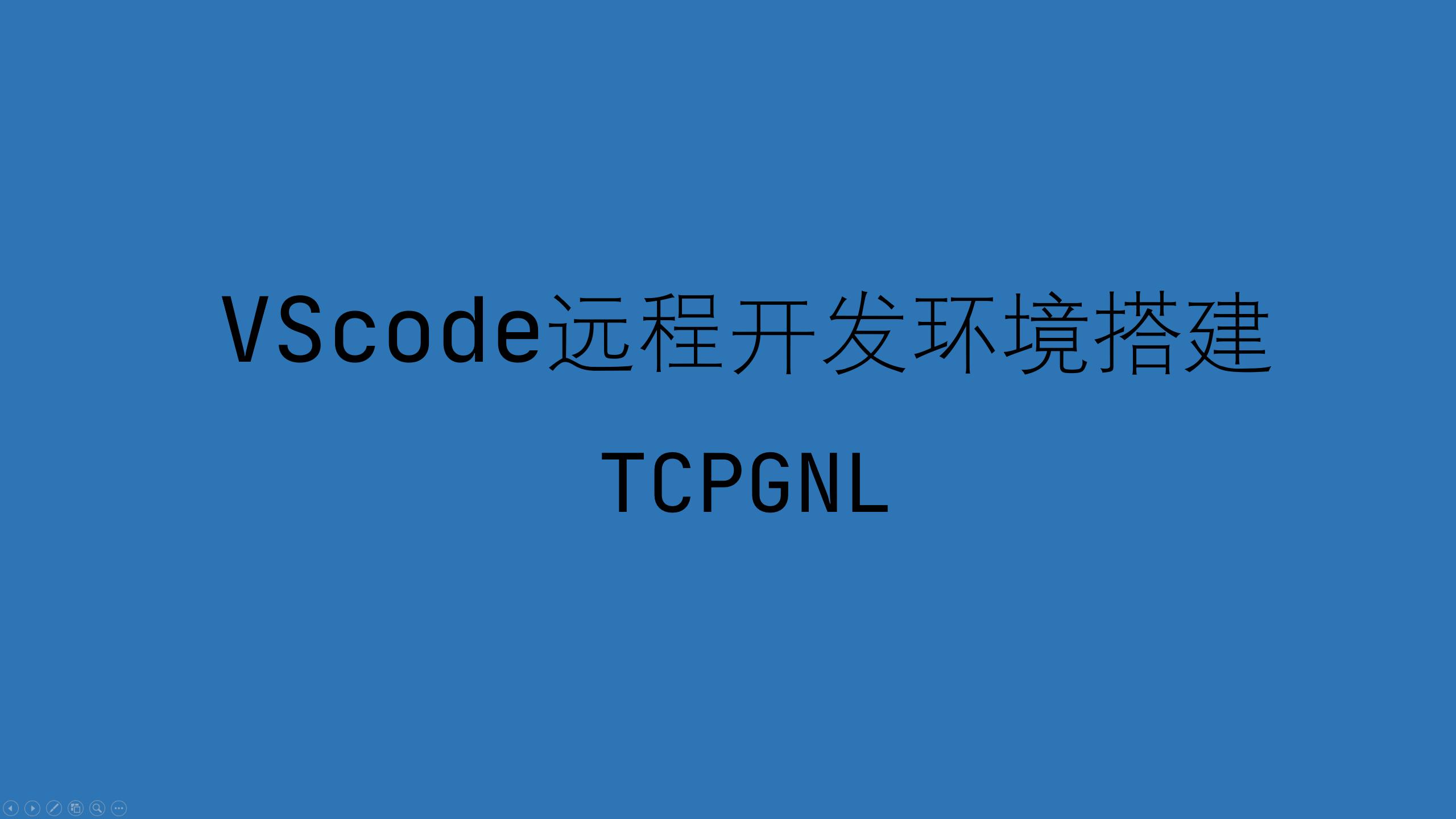 配置vscode 远程开发环境